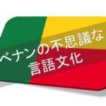 ベナンの日本人では不思議な言語文化