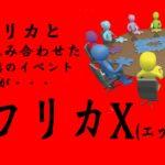 AYINA新イベント!「アフリカX(エックス)」近日始動!!