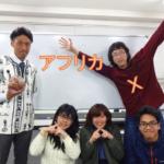 アフリカX【ザンビア×青年海外協力隊×山形大学生】