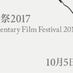 山形国際ドキュメンタリー映画祭のオフィシャル広報サポーターに!
