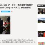 【2018年3月】開発メディアganasとのコラボツアー企画実施します!!