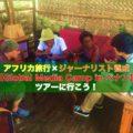 アフリカ旅行×ジャーナリスト養成【Global Media Camp in ベナン】ツアーに行こう!