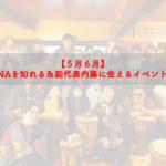 【5月6月】AYINAのことを知れる4つのイベント【副代表内藤に会える!】