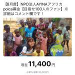 2018年8月度AYINA polca募金の御礼とご報告