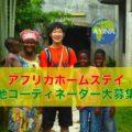 【アフリカ在住の皆様へ】AYINAと一緒に「アフリカホームステイ」をコーディネートしませんか?