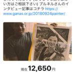 10月度特別polcaの御礼/11月度AYINA polca募金お知らせ