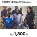 12月度polca募金の御礼/1月度polca募金お知らせ