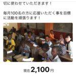 1月度polca募金の御礼/3月度polca募金お知らせ